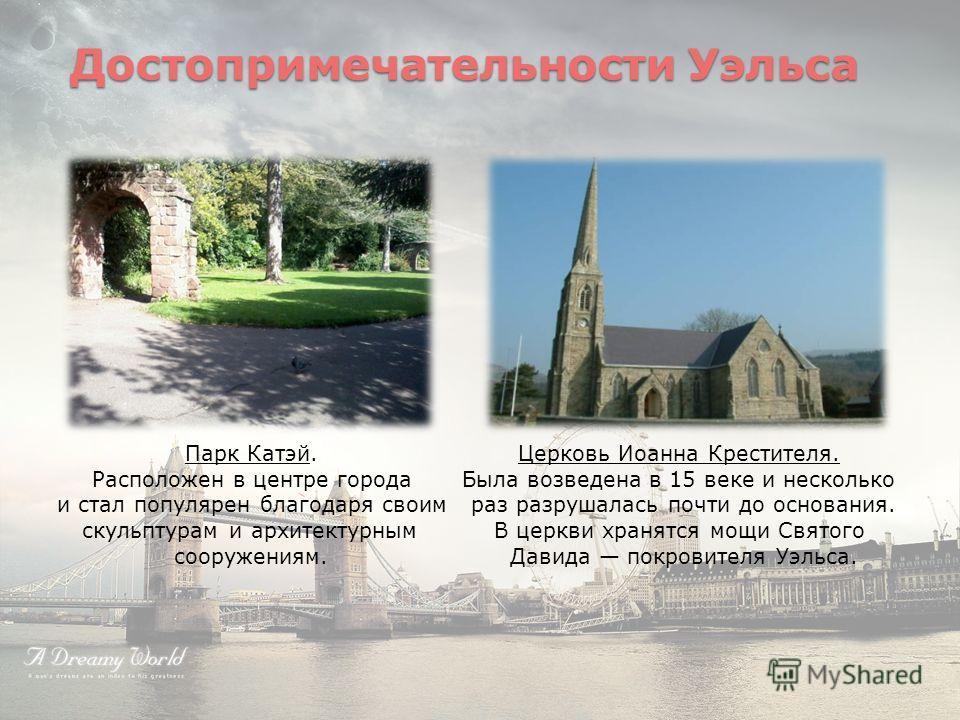 Достопримечательности Уэльса Парк Катэй. Расположен в центре города и стал популярен благодаря своим скульптурам и архитектурным сооружениям. Церковь Иоанна Крестителя. Была возведена в 15 веке и несколько раз разрушалась почти до основания. В церкви