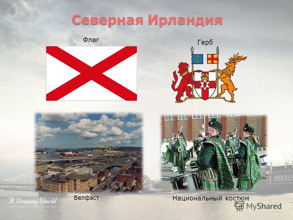 Северная Ирландия Флаг Герб Национальный костюм Белфаст