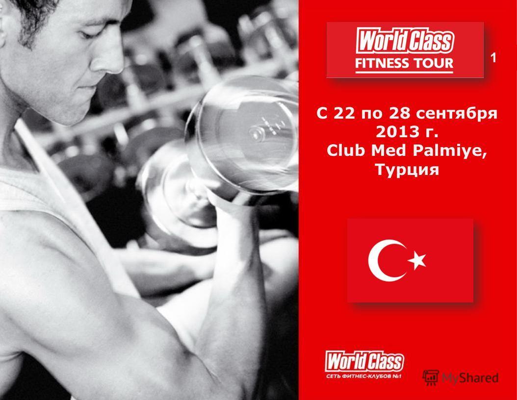 1 С 22 по 28 сентября 2013 г. Club Med Palmiye, Турция