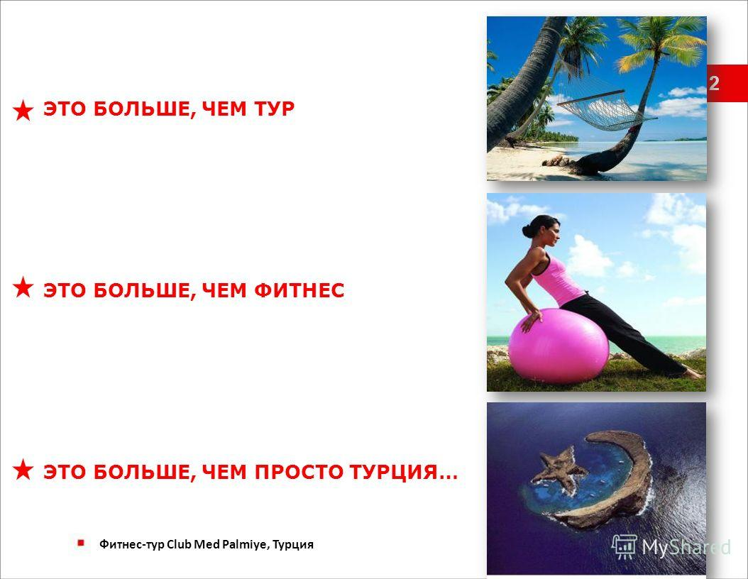 2 ЭТО БОЛЬШЕ, ЧЕМ ТУР ЭТО БОЛЬШЕ, ЧЕМ ФИТНЕС ЭТО БОЛЬШЕ, ЧЕМ ПРОСТО ТУРЦИЯ… Фитнес-тур Club Med Palmiye, Турция