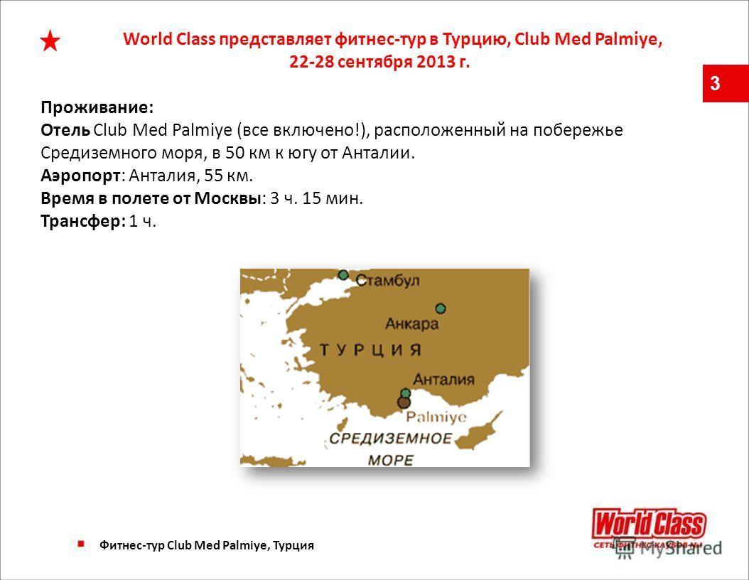 3 World Class представляет фитнес-тур в Турцию, Club Med Palmiye, 22-28 сентября 2013 г. Проживание: Отель Club Med Palmiye (все включено!), расположенный на побережье Средиземного моря, в 50 км к югу от Анталии. Аэропорт: Анталия, 55 км. Время в пол