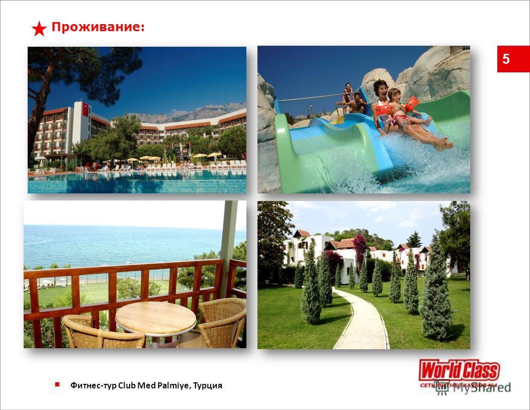 5 Фитнес-тур Club Med Palmiye, Турция Проживание: