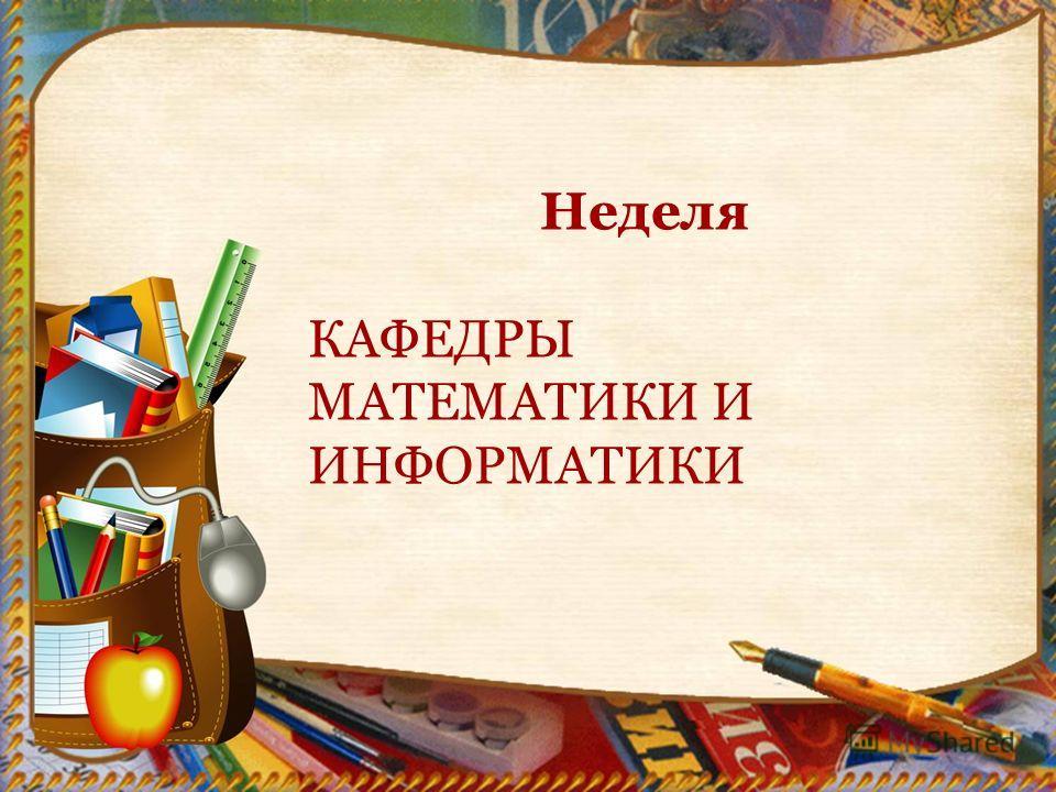 Неделя КАФЕДРЫ МАТЕМАТИКИ И ИНФОРМАТИКИ