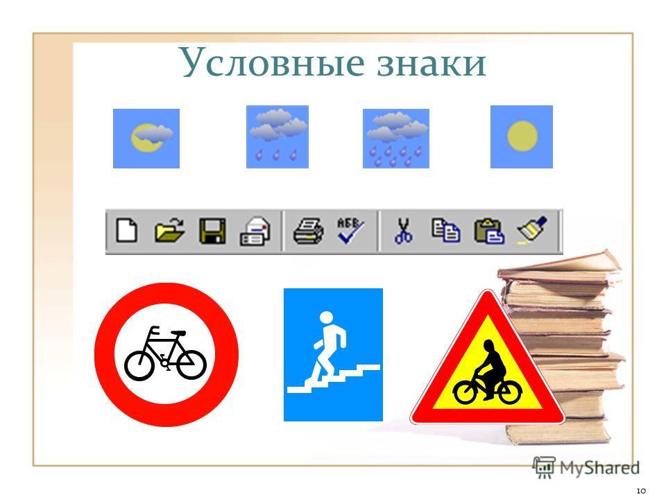 10 Условные знаки