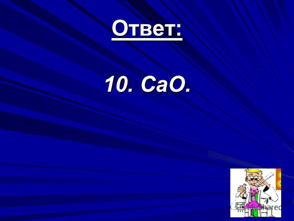 Ответ: 10. СаО.