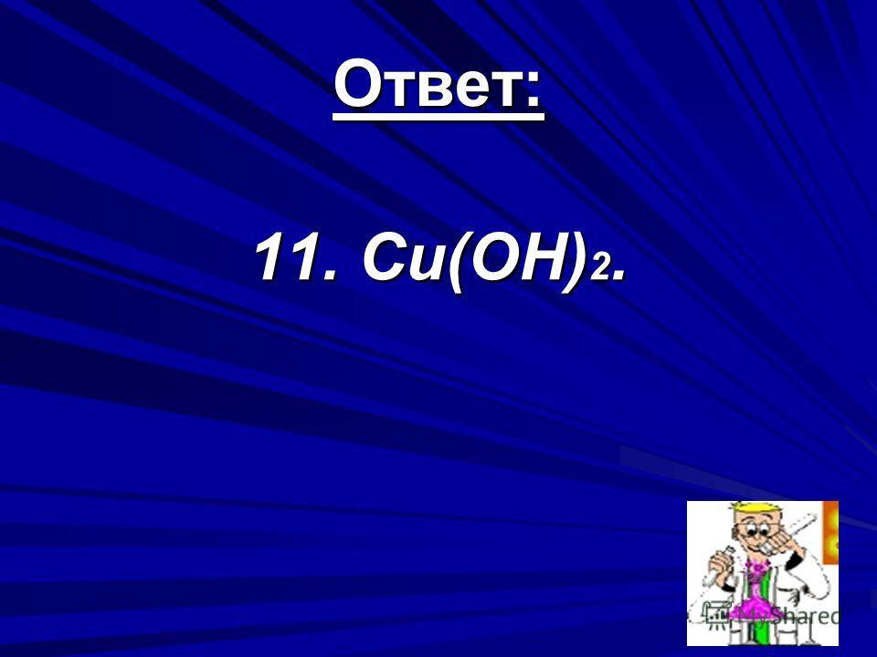 Ответ: 11. Сu(ОН) 2.