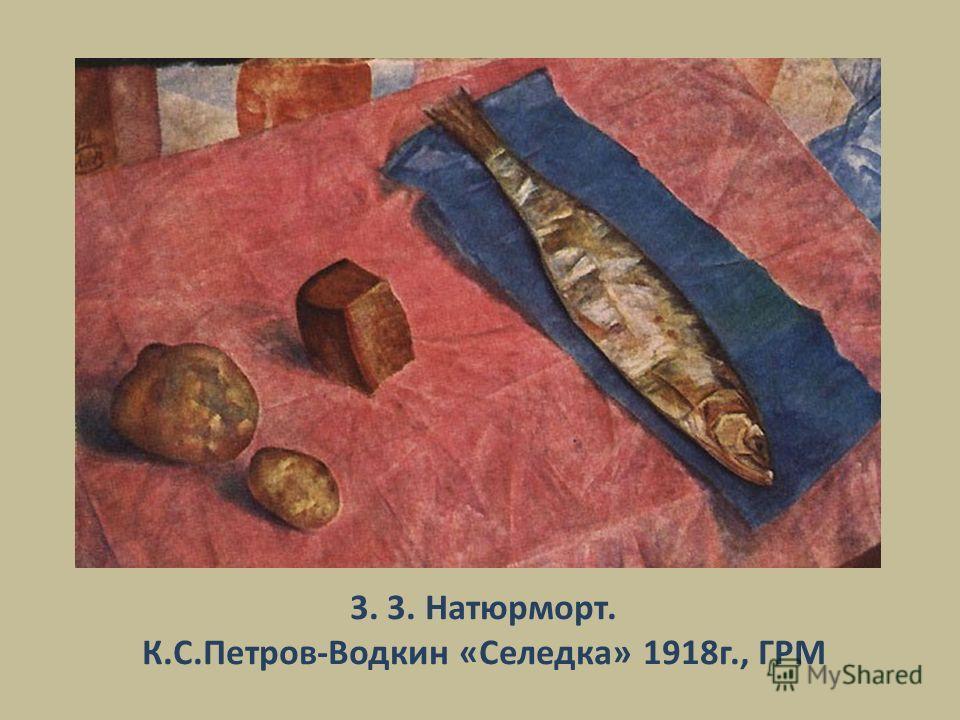 3. 3. Натюрморт. К.С.Петров-Водкин «Селедка» 1918г., ГРМ