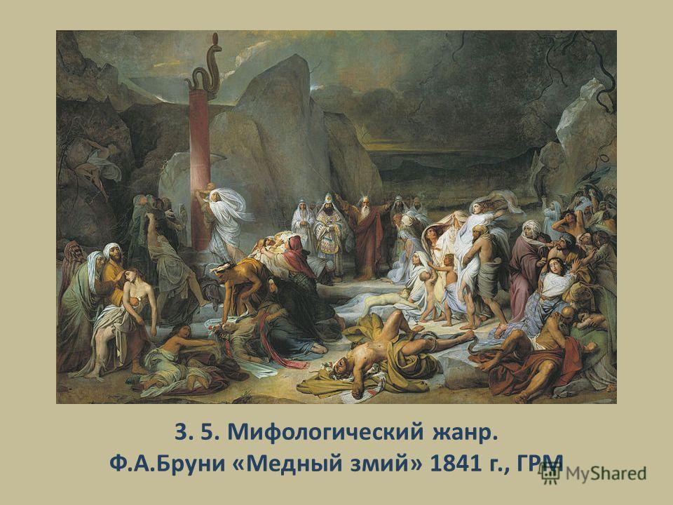 3. 5. Мифологический жанр. Ф.А.Бруни «Медный змий» 1841 г., ГРМ