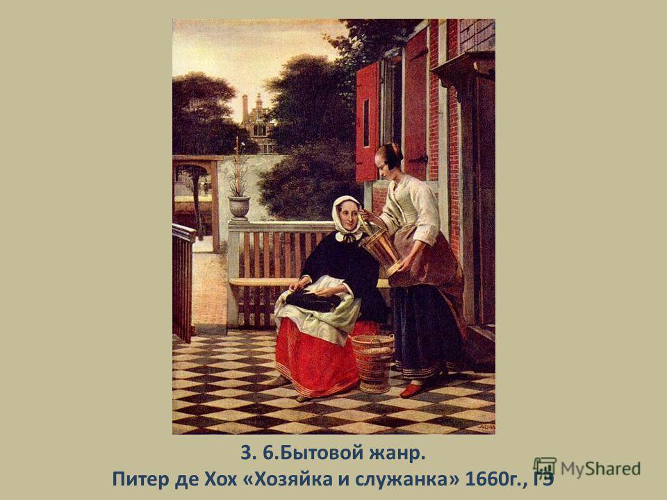 3. 6.Бытовой жанр. Питер де Хох «Хозяйка и служанка» 1660г., ГЭ
