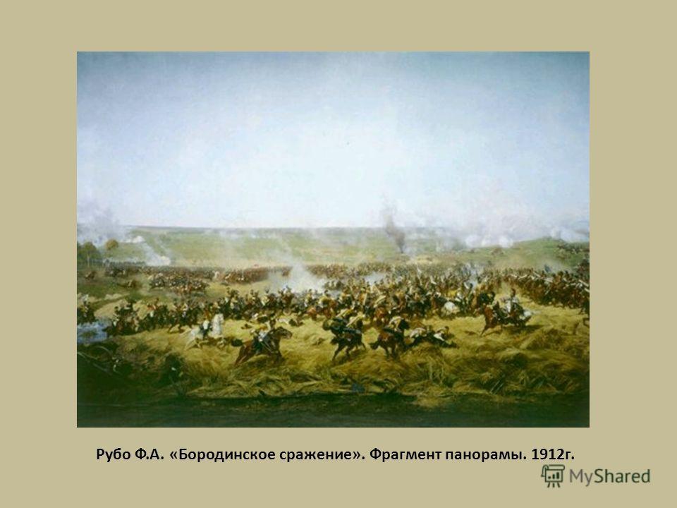 Рубо Ф.А. «Бородинское сражение». Фрагмент панорамы. 1912г.