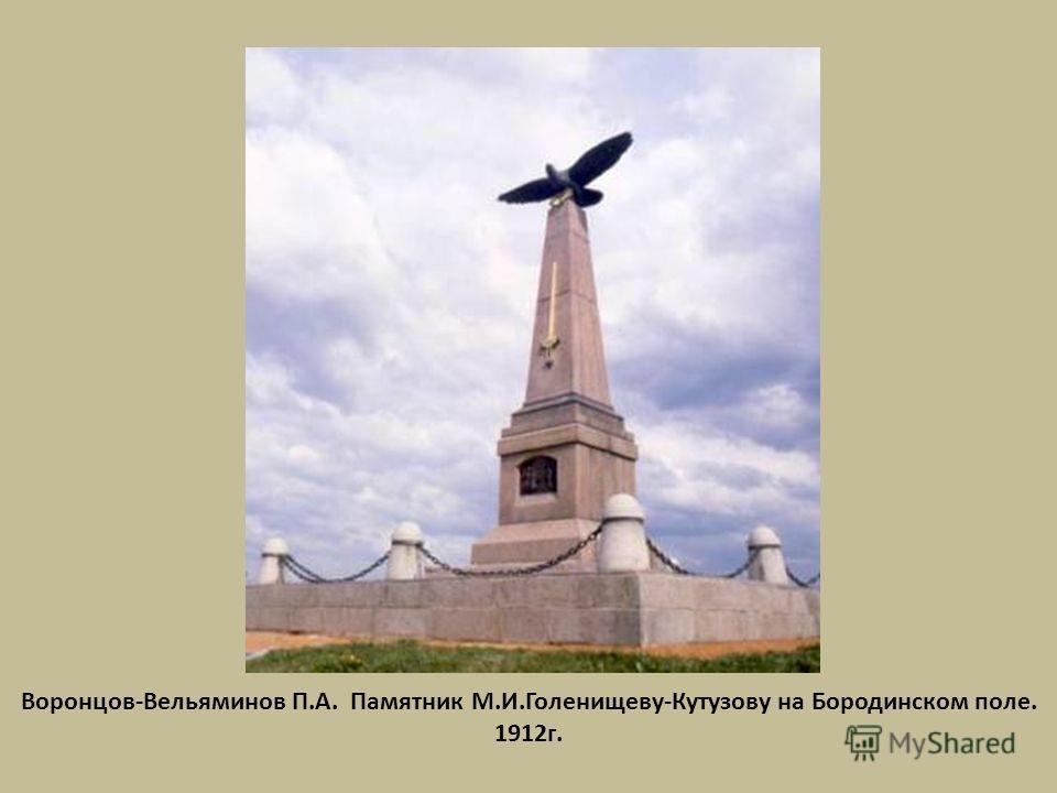 Воронцов-Вельяминов П.А. Памятник М.И.Голенищеву-Кутузову на Бородинском поле. 1912г.