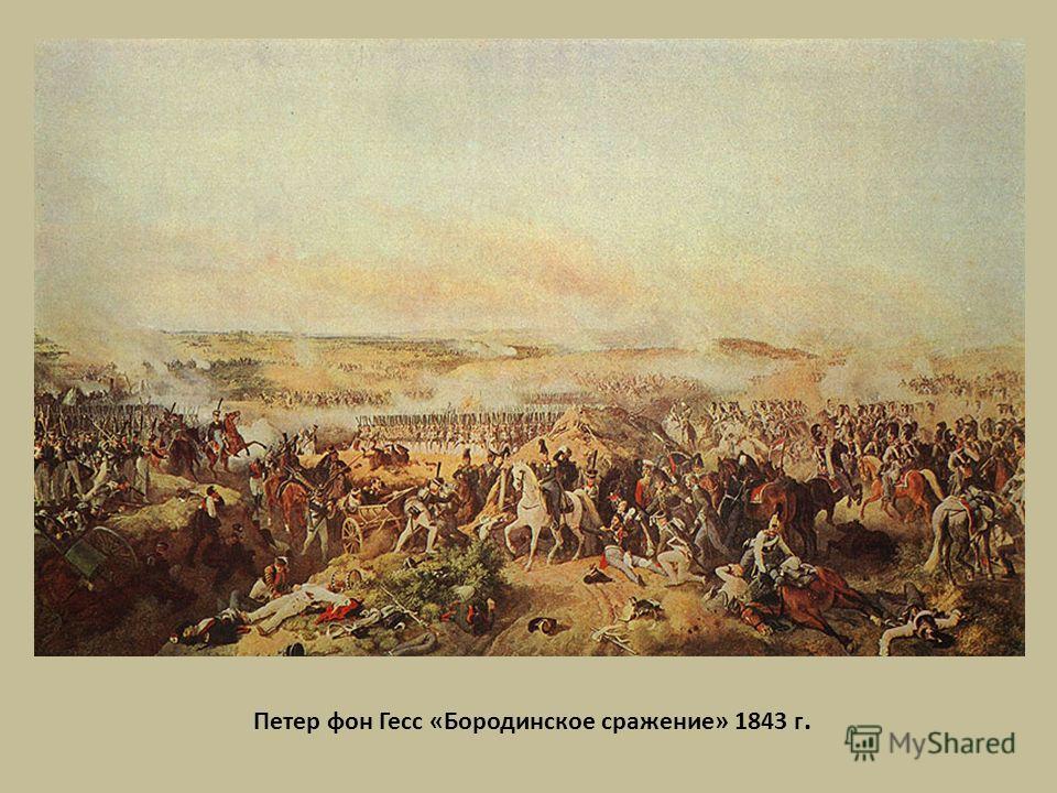 Петер фон Гесс «Бородинское сражение» 1843 г.