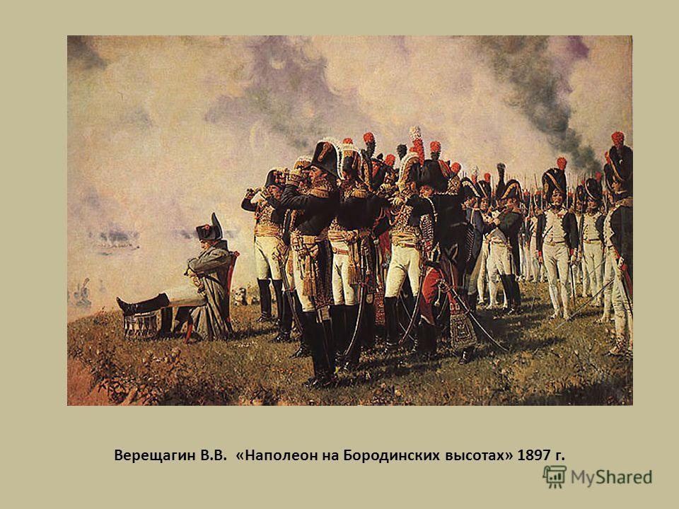 Верещагин В.В. «Наполеон на Бородинских высотах» 1897 г.