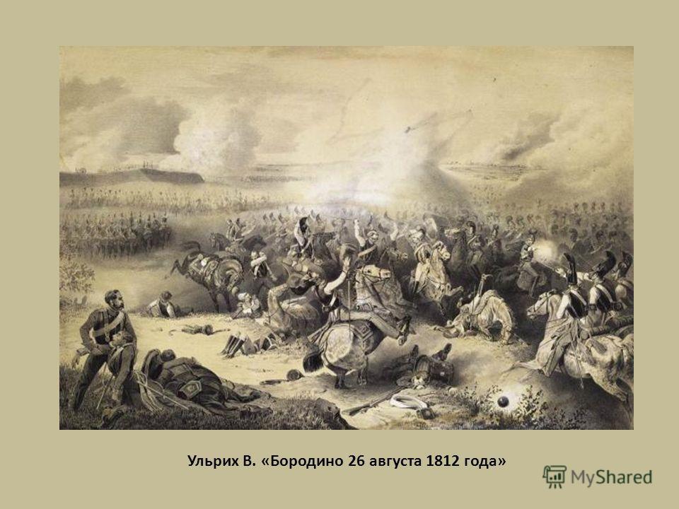 Ульрих В. «Бородино 26 августа 1812 года»