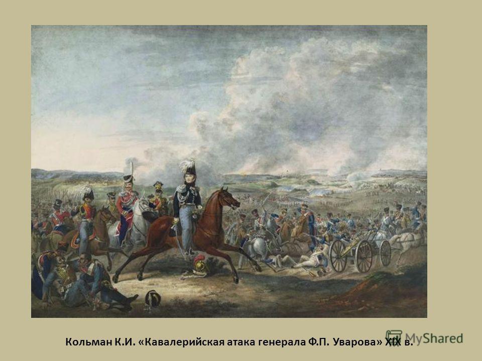 Кольман К.И. «Кавалерийская атака генерала Ф.П. Уварова» XIX в.