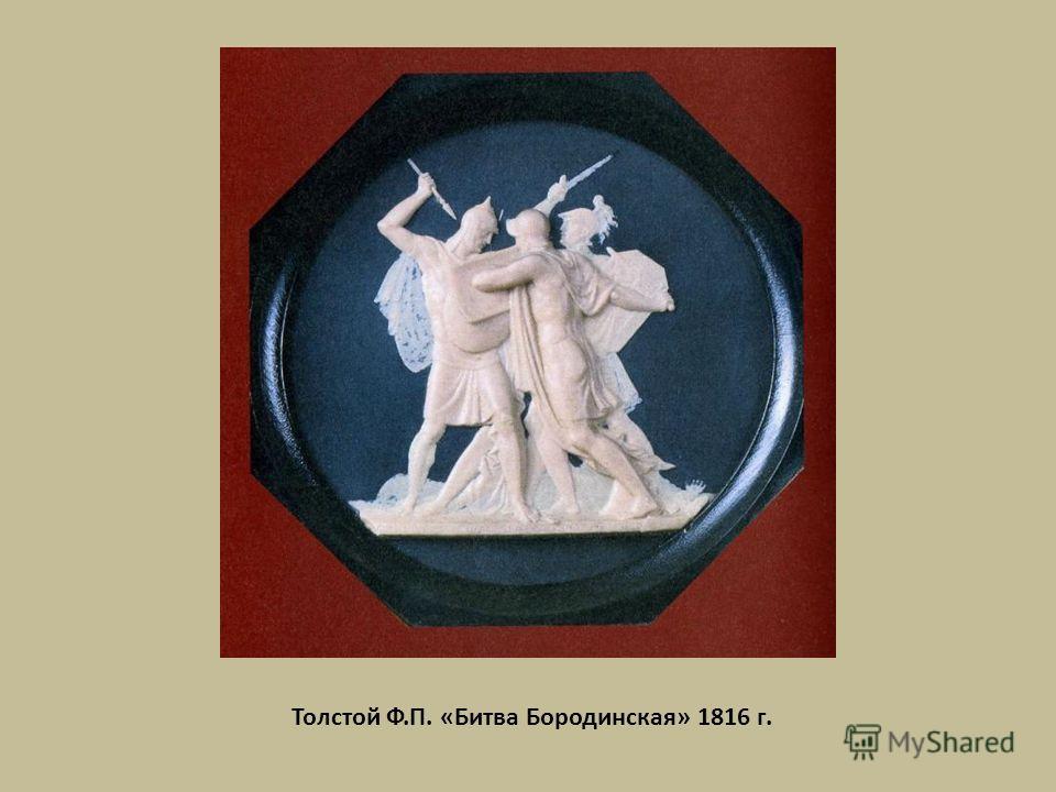Толстой Ф.П. «Битва Бородинская» 1816 г.