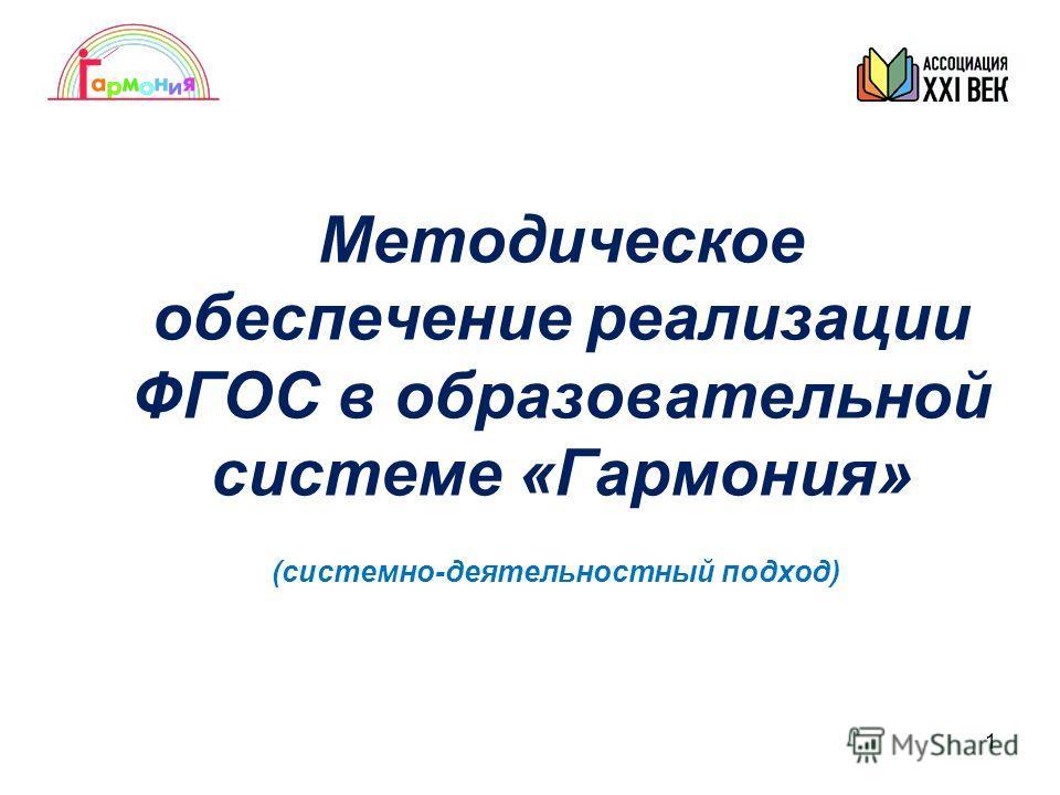 1 Методическое обеспечение реализации ФГОС в образовательной системе «Гармония» (системно-деятельностный подход)