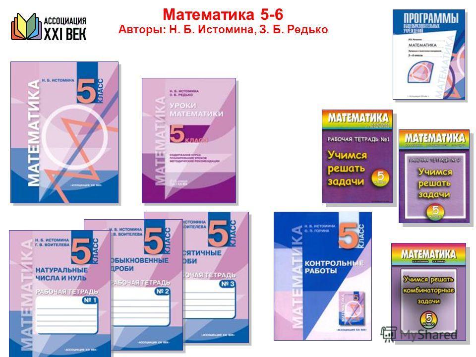 27 Математика 5-6 Авторы: Н. Б. Истомина, З. Б. Редько