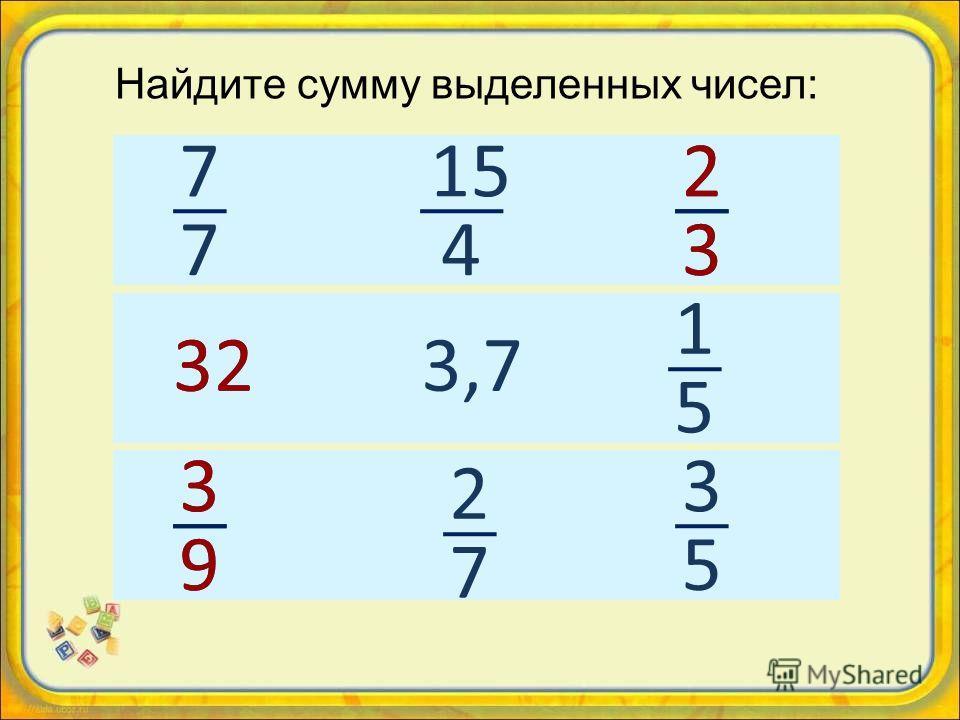 2 3 7 7 15 4 3 9 2 7 323,7 1 5 3 5 Найдите сумму выделенных чисел: 2 3 32 3 9