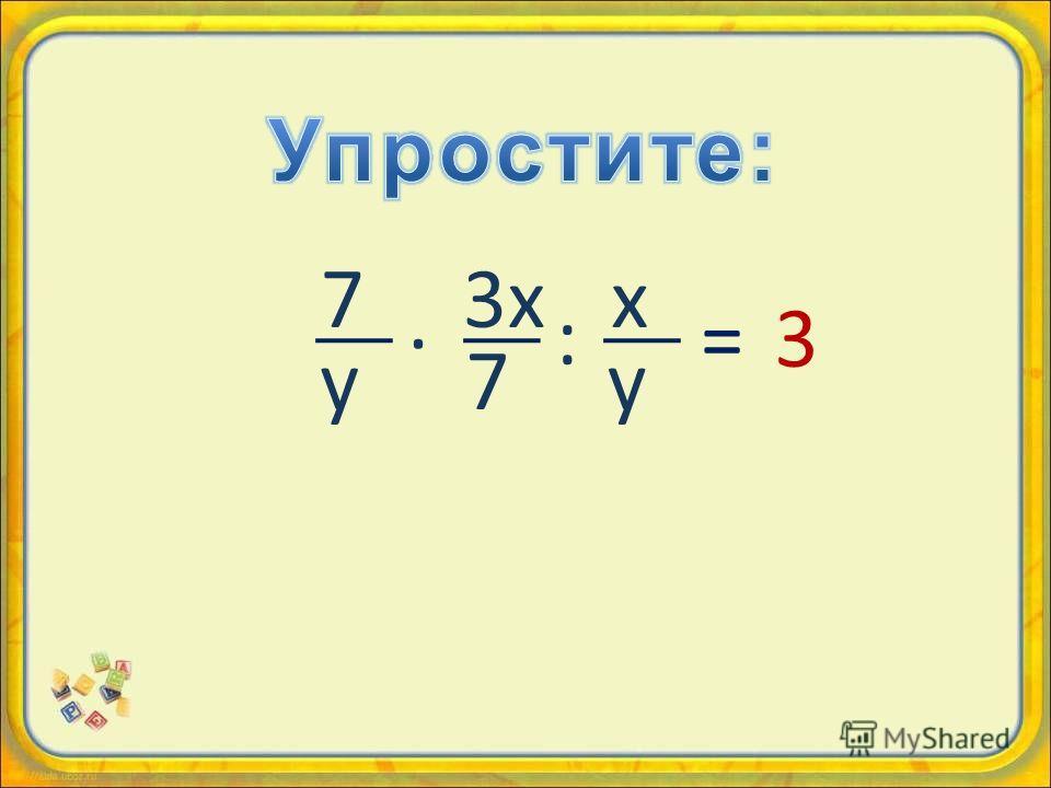 7 у · 3х 7 : х у =3