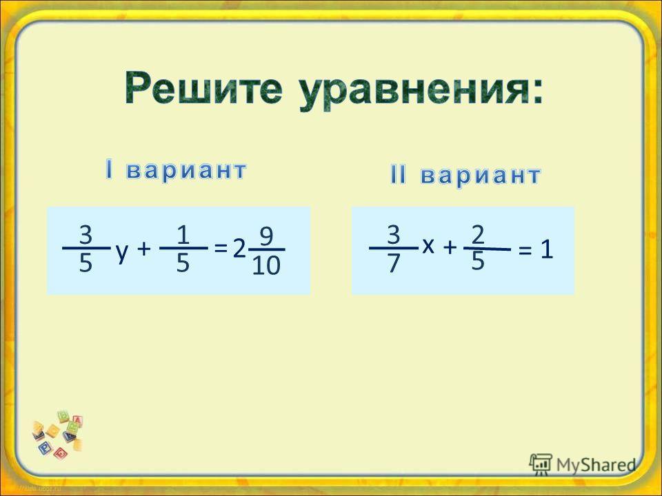 1 5 3 5 y + = 2 9 10 2 5 + = х 3 7 1