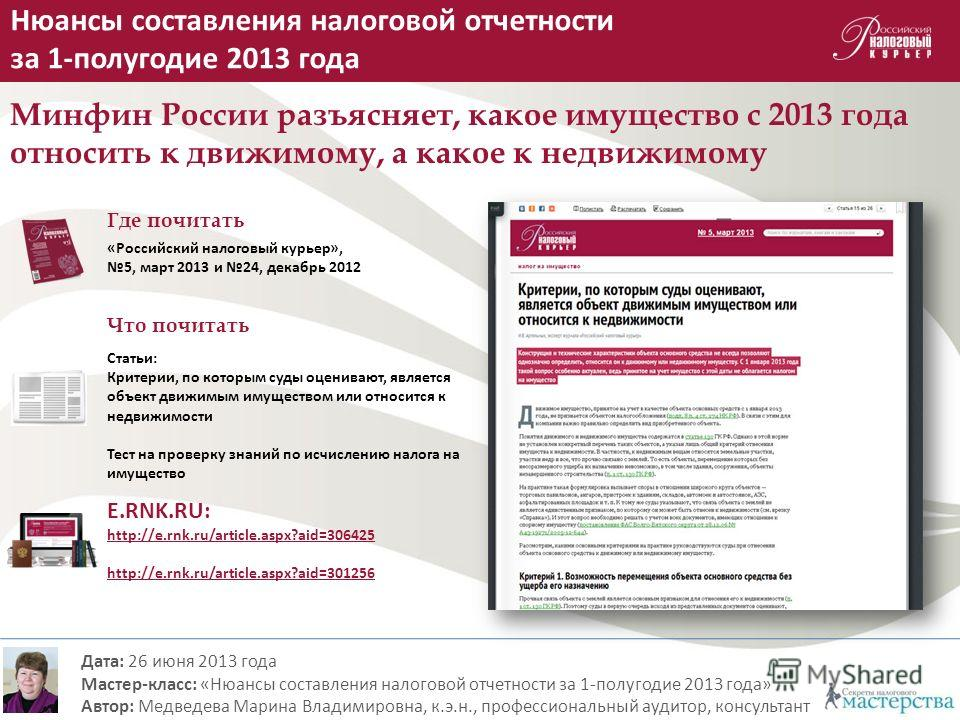 Минфин России разъясняет, какое имущество с 2013 года относить к движимому, а какое к недвижимому Нюансы составления налоговой отчетности за 1-полугодие 2013 года Дата: 26 июня 2013 года Мастер-класс: «Нюансы составления налоговой отчетности за 1-пол