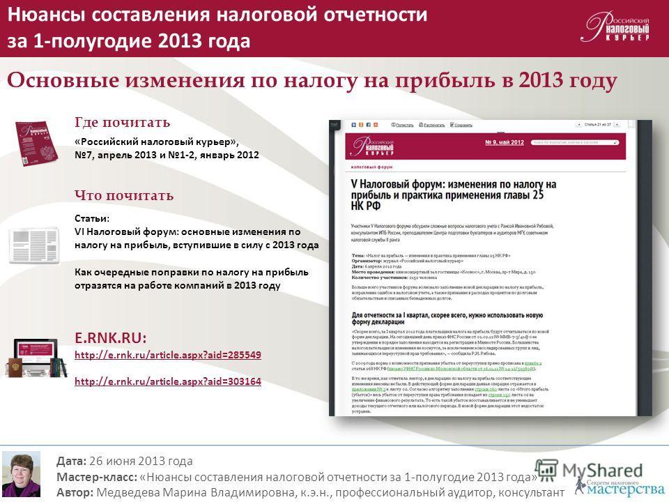 Основные изменения по налогу на прибыль в 2013 году Нюансы составления налоговой отчетности за 1-полугодие 2013 года Дата: 26 июня 2013 года Мастер-класс: «Нюансы составления налоговой отчетности за 1-полугодие 2013 года» Автор: Медведева Марина Влад