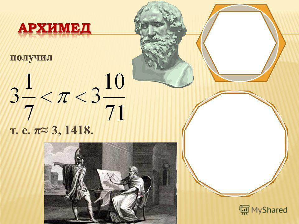 получил т. е. π 3, 1418.
