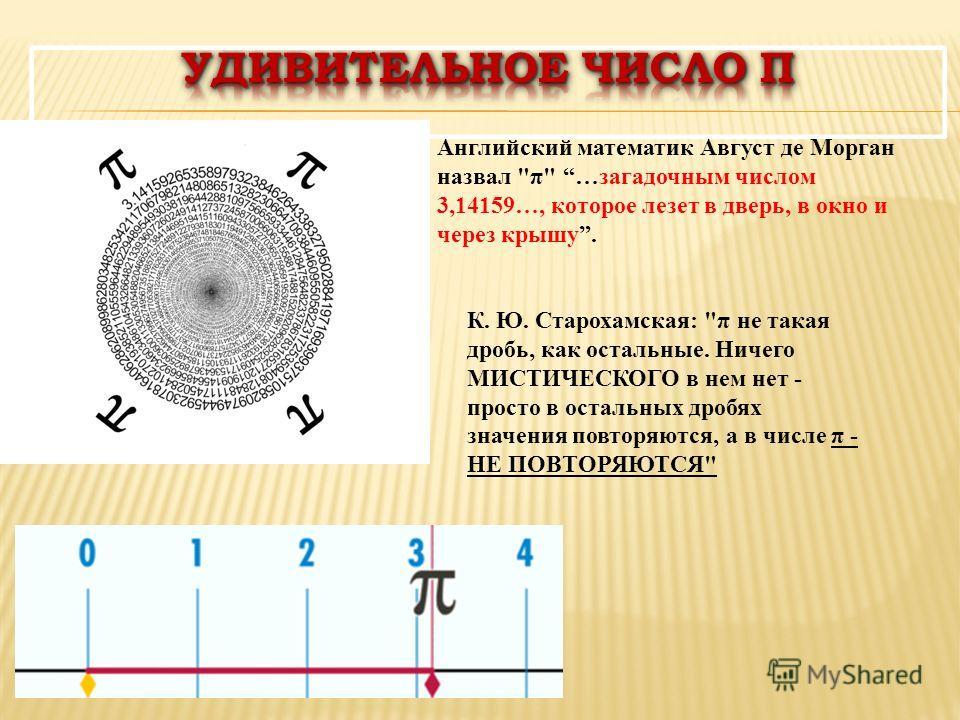 Английский математик Август де Морган назвал