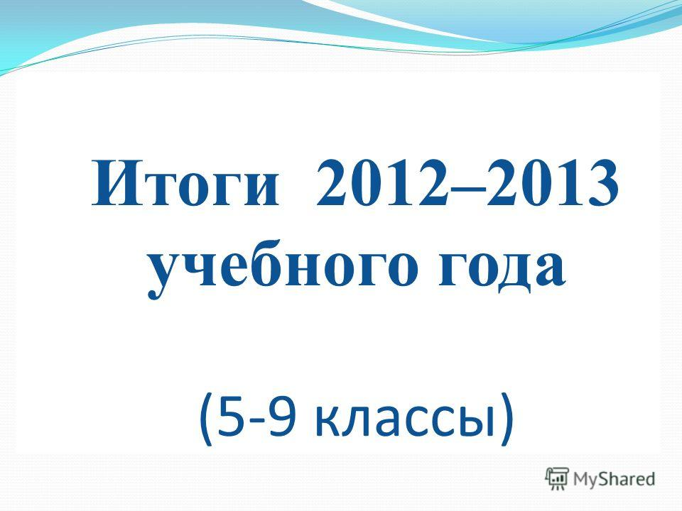 Итоги 2012–2013 учебного года (5-9 классы)