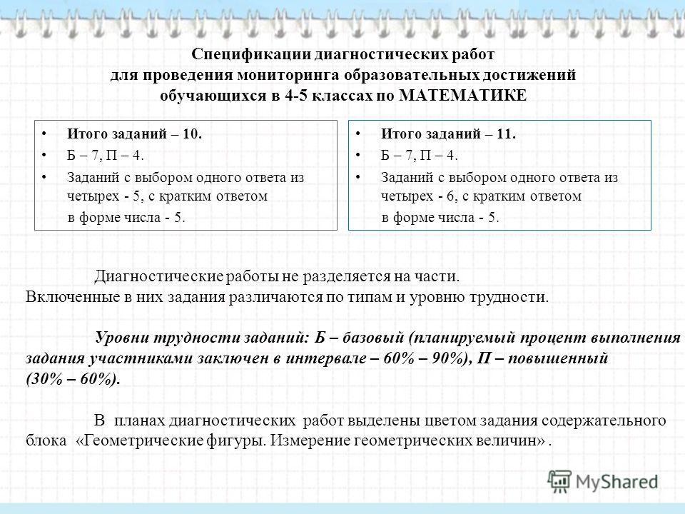 Итого заданий – 10. Б – 7, П – 4. Заданий с выбором одного ответа из четырех - 5, с кратким ответом в форме числа - 5. Итого заданий – 11. Б – 7, П – 4. Заданий с выбором одного ответа из четырех - 6, с кратким ответом в форме числа - 5. Диагностичес