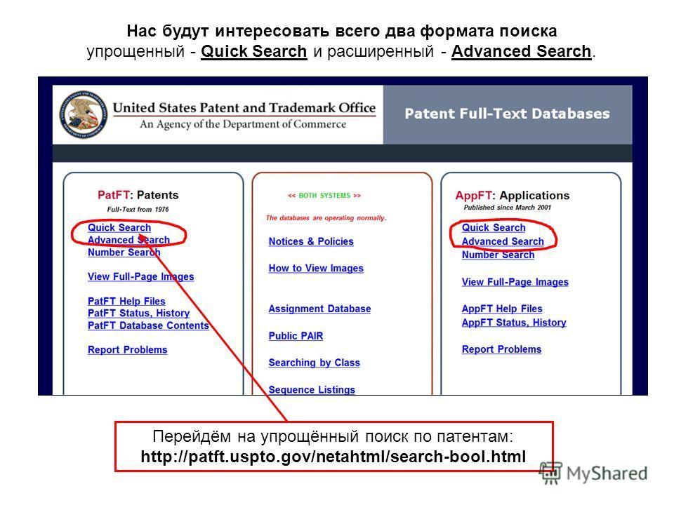 Нас будут интересовать всего два формата поиска упрощенный - Quick Search и расширенный - Advanced Search. Перейдём на упрощённый поиск по патентам: http://patft.uspto.gov/netahtml/search-bool.html
