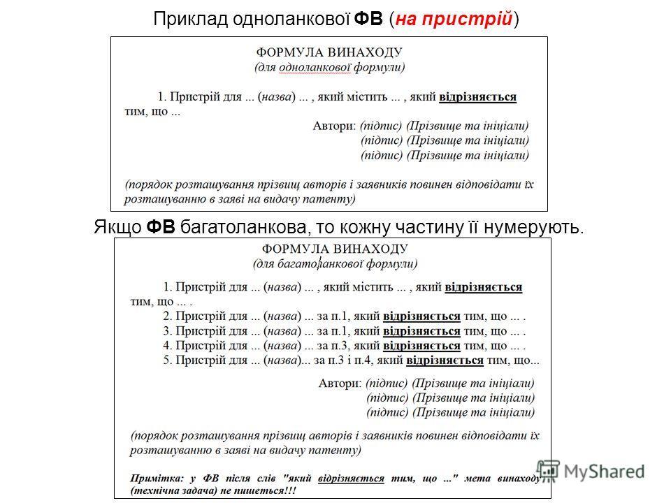 Приклад одноланкової ФВ (на пристрій) Якщо ФВ багатоланкова, то кожну частину її нумерують.