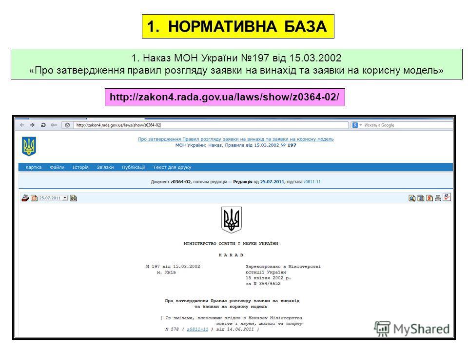 http://zakon4.rada.gov.ua/laws/show/z0364-02/ 1. Наказ МОН України 197 від 15.03.2002 «Про затвердження правил розгляду заявки на винахід та заявки на корисну модель» 1. НОРМАТИВНА БАЗА