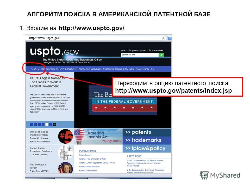 1. Входим на http://www.uspto.gov/ АЛГОРИТМ ПОИСКА В АМЕРИКАНСКОЙ ПАТЕНТНОЙ БАЗЕ Переходим в опцию патентного поиска http://www.uspto.gov/patents/index.jsp http://www.uspto.gov/
