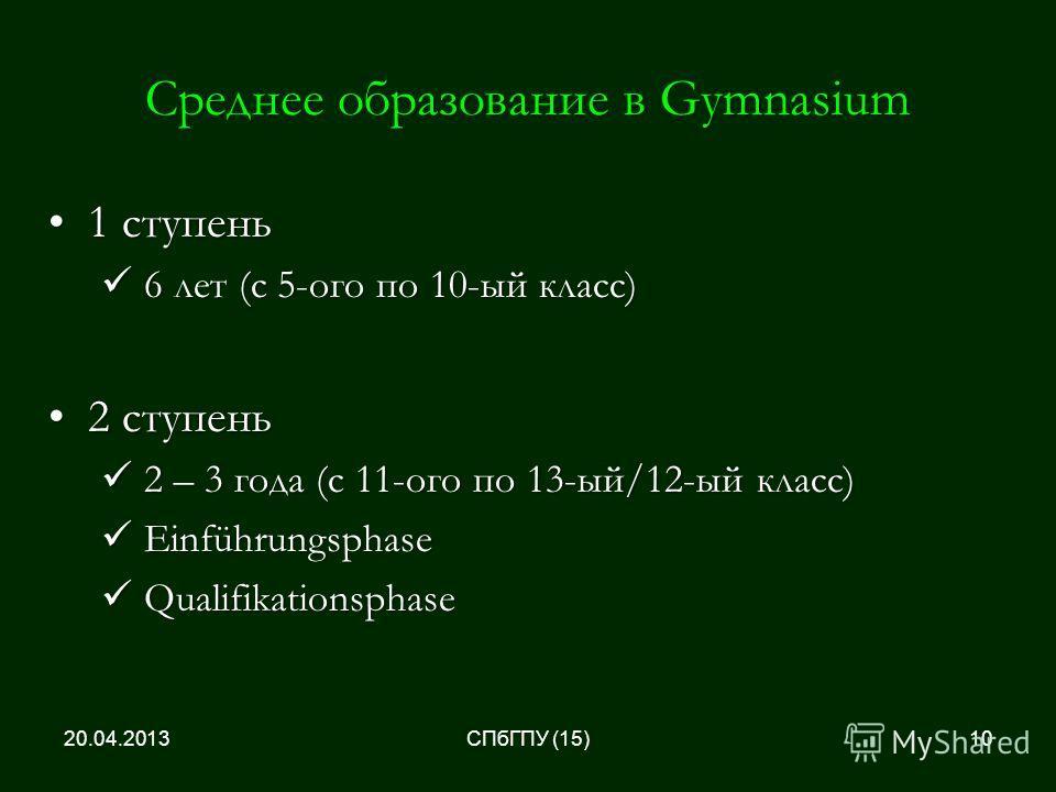 Среднее образование в Gymnasium 1 ступень1 ступень 6 лет (с 5-ого по 10-ый класс) 6 лет (с 5-ого по 10-ый класс) 2 ступень2 ступень 2 – 3 года (с 11-ого по 13-ый/12-ый класс) 2 – 3 года (с 11-ого по 13-ый/12-ый класс) Einführungsphase Einführungsphas