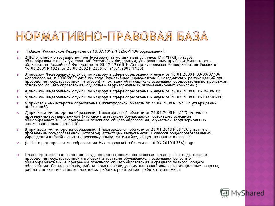 1)Закон Российской Федерации от 10.07.1992 N 3266-1