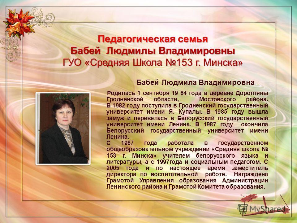 Исаченко Галина Михайловна (сестра) Родилась 12 августа 1960 года. В 1982 году окончила Белорусский государственный университет. Работает в Государственном учреждении образования «Академия последипломного образования» методистом высшей категории упра