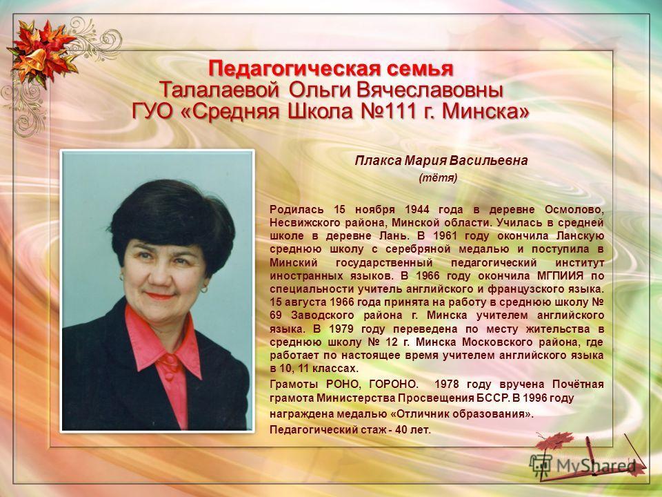 Сень Оксана Павловна (двоюродная сестра) Родилась 31 декабря 1978 года в городе Минске. В 1996 году окончила школу и поступила на подготовительное отделение БГПУ им. М. Танка. В 1997 поступила в БГПУ им. М.Танка на специальный факультет социальной пе