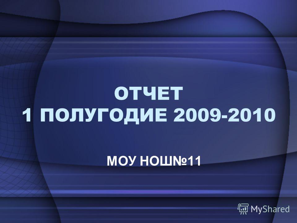 ОТЧЕТ 1 ПОЛУГОДИЕ 2009-2010 МОУ НОШ11
