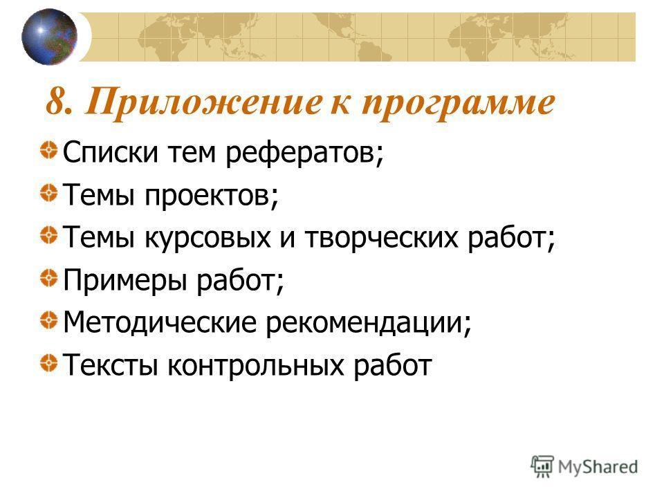 8. Приложение к программе Списки тем рефератов; Темы проектов; Темы курсовых и творческих работ; Примеры работ; Методические рекомендации; Тексты контрольных работ