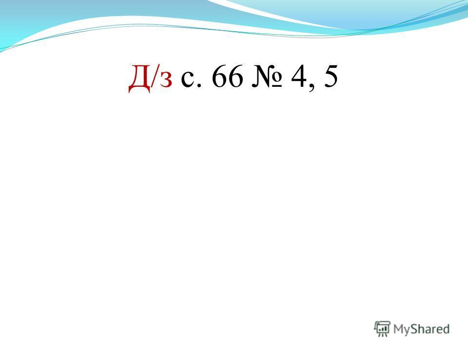 Д/з с. 66 4, 5