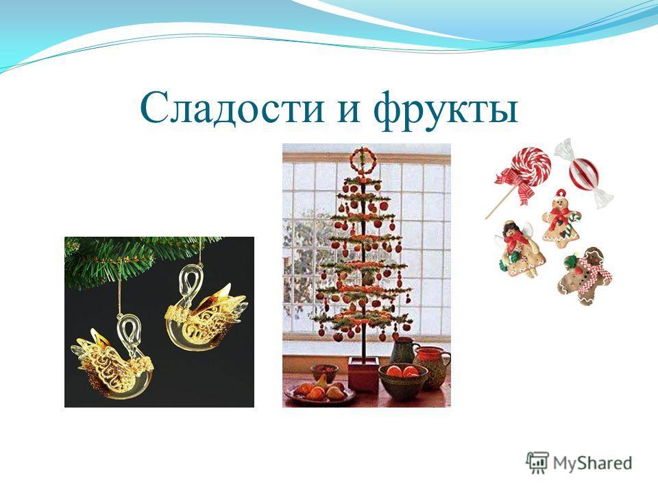 Сладости и фрукты
