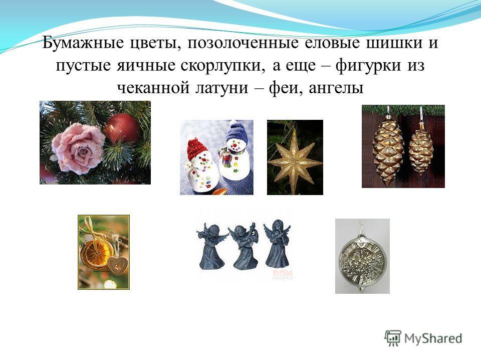 Бумажные цветы, позолоченные еловые шишки и пустые яичные скорлупки, а еще – фигурки из чеканной латуни – феи, ангелы