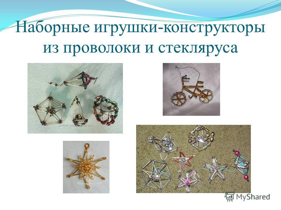 Наборные игрушки-конструкторы из проволоки и стекляруса