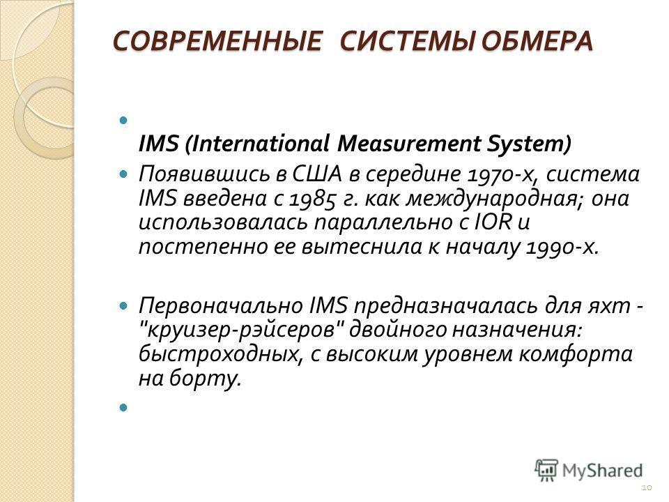СОВРЕМЕННЫЕ СИСТЕМЫ ОБМЕРА IMS (International Measurement System) Появившись в США в середине 1970- х, система IMS введена с 1985 г. как международная ; она использовалась параллельно с IOR и постепенно ее вытеснила к началу 1990- х. Первоначально IM