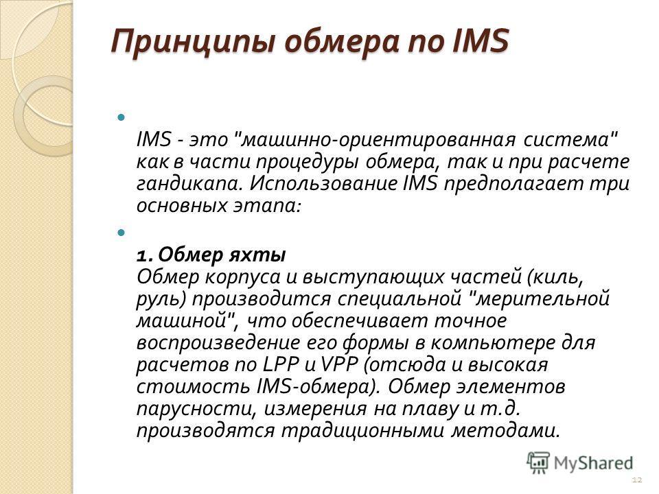 Принципы обмера по IMS IMS - это