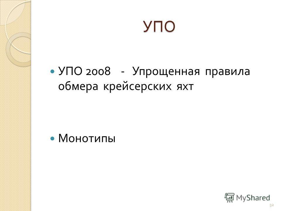 УПО УПО 2008 - Упрощенная правила обмера крейсерских яхт Монотипы 32