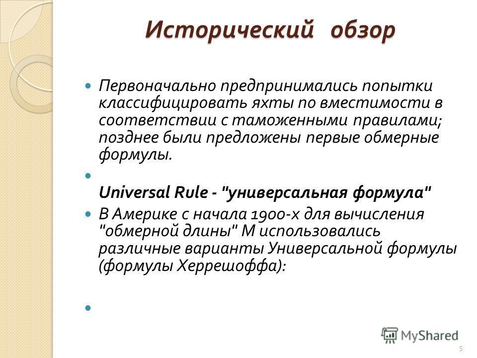 Исторический обзор Первоначально предпринимались попытки классифицировать яхты по вместимости в соответствии с таможенными правилами ; позднее были предложены первые обмерные формулы. Universal Rule -
