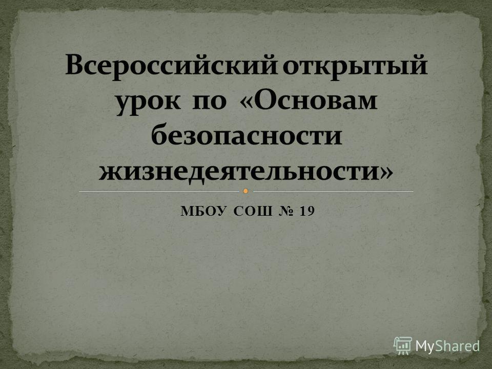 МБОУ СОШ 19